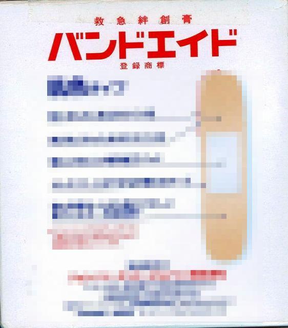 絆創膏への商標登録表示