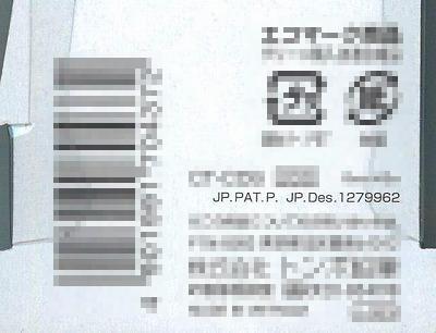 修正テープへの特許表示