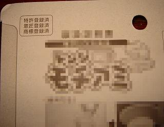 電子レンジ用トレーへの特許表示