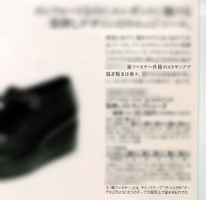 靴の雑誌広告への商標登録表示