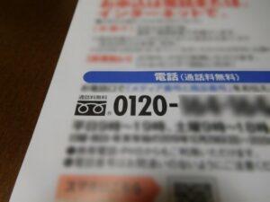 折込広告への商標登録表示