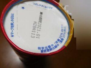 ポテトチップスの容器への特許表示