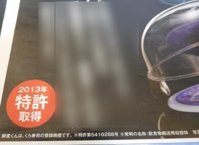 回転寿司の折込広告への特許表示