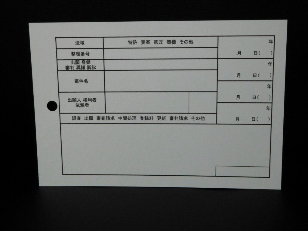補助カード(知財用 期限/タスクの管理カード)