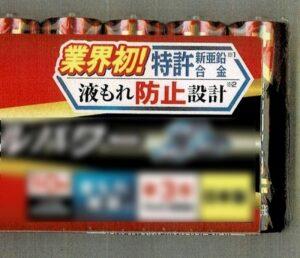 乾電池への特許表示
