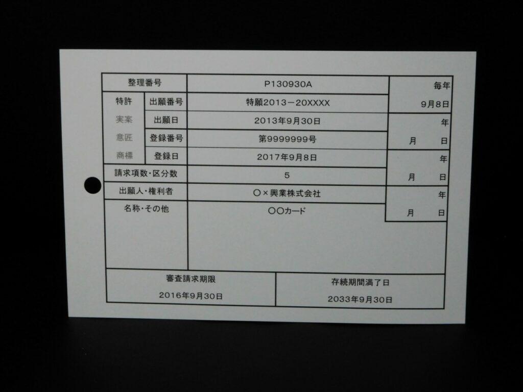 知財管理カード(特許)