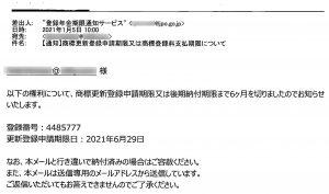 特許庁からの期限通知メール
