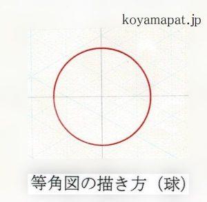等角図の描き方(球)