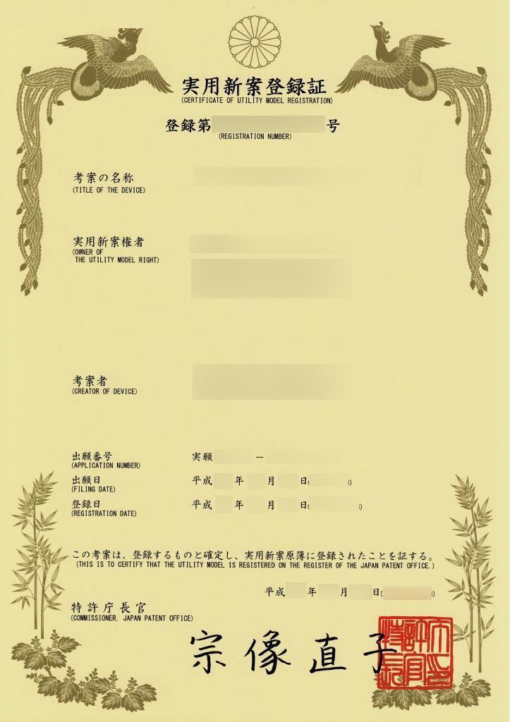 実用新案登録証